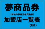 夢商品券加盟店一覧表(PDF)