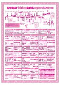 【イベント】みずなみ百縁商店街