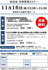 【セミナー】助成金・労務管理セミナー