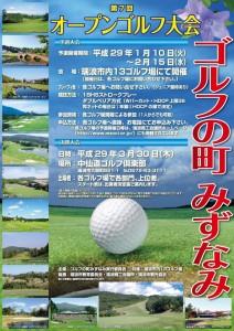 ゴルフの町みずなみ オープンゴルフ大会