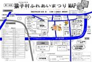2017.02.12 猿子村ふれあいまつり