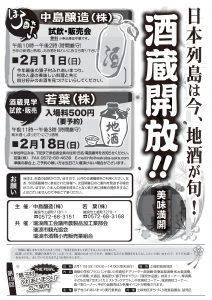 【イベント】酒蔵開き (毎年2月) 中島醸造㈱・若葉㈱
