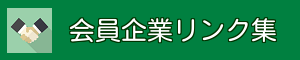 会員企業HPリンク集