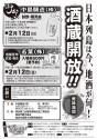 2017.02.12 酒蔵開き