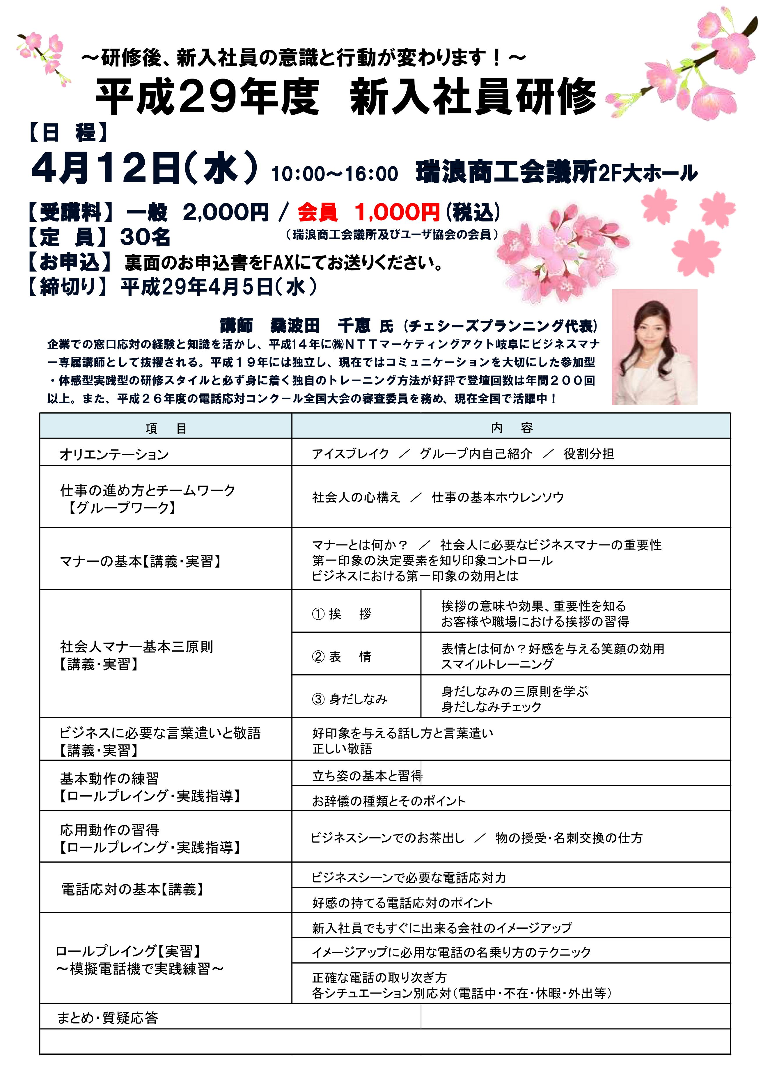 【セミナー】平成29年度 新入社員研修