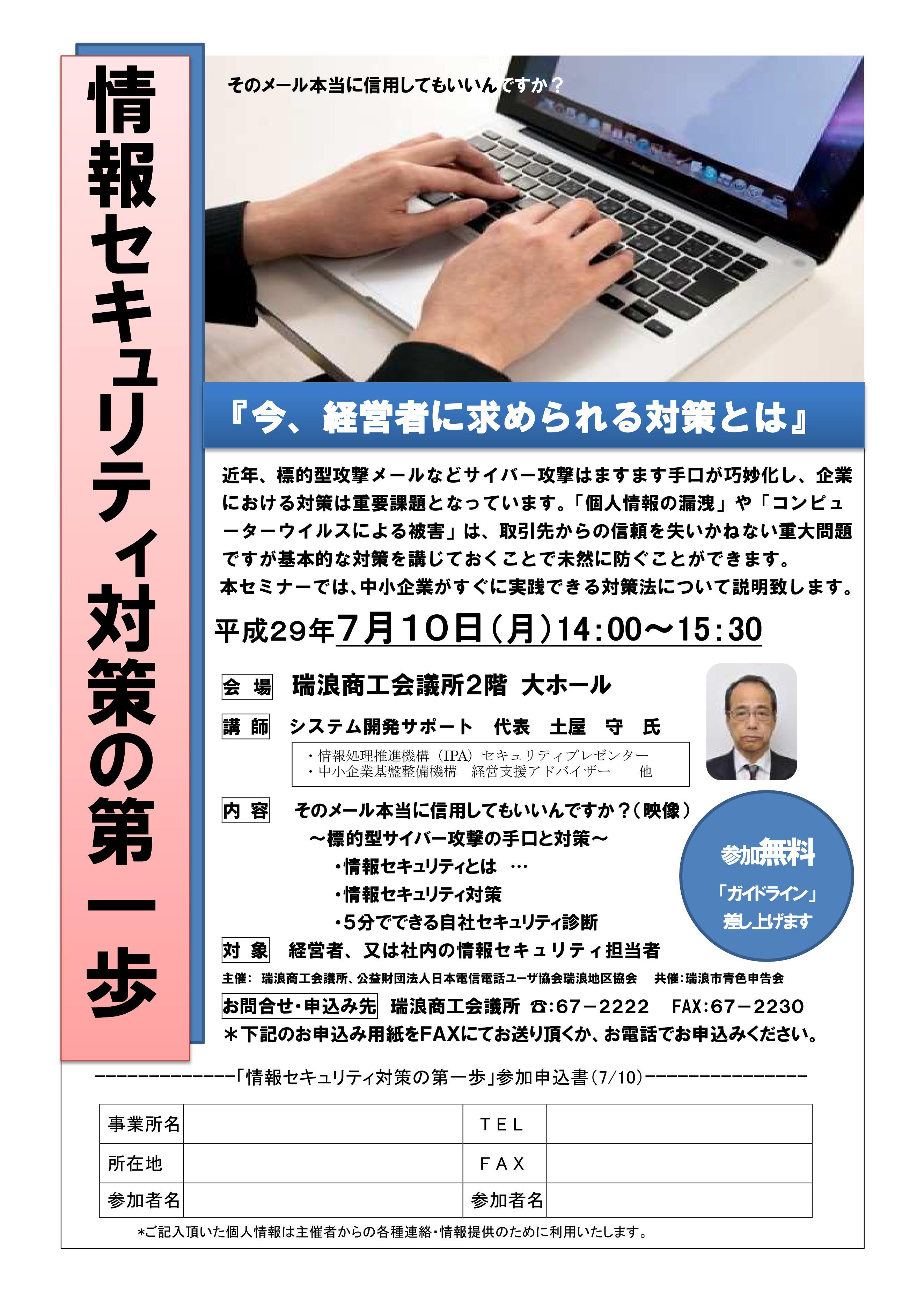 【セミナー】情報セキュリティ対策の第一歩