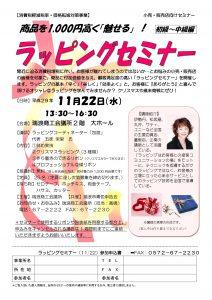 【セミナー】ラッピングセミナー ~商品を1,000円高く「魅せる」!~