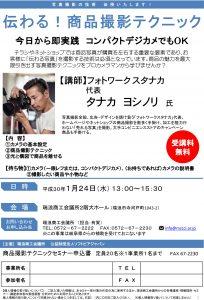 【セミナー】伝わる!商品撮影テクニック ~写真撮影の技術 伝授いたします!~ !