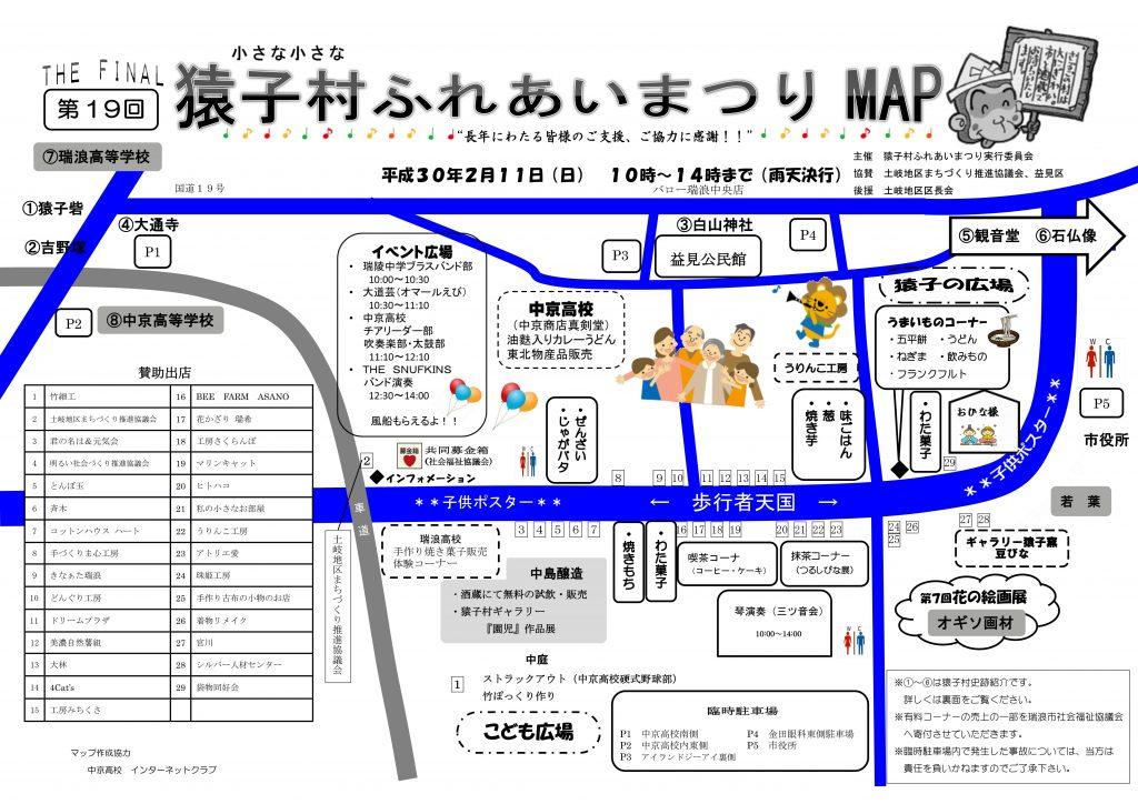 【イベント】猿子村ふれあいまつり(毎年2月第2日曜日)