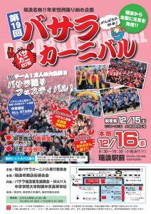 【イベント】第19回瑞浪バサラカーニバル