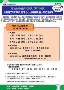 【相談会】働き方改革に関する出張相談会のご案内