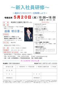 5月20日新入社員研修開催