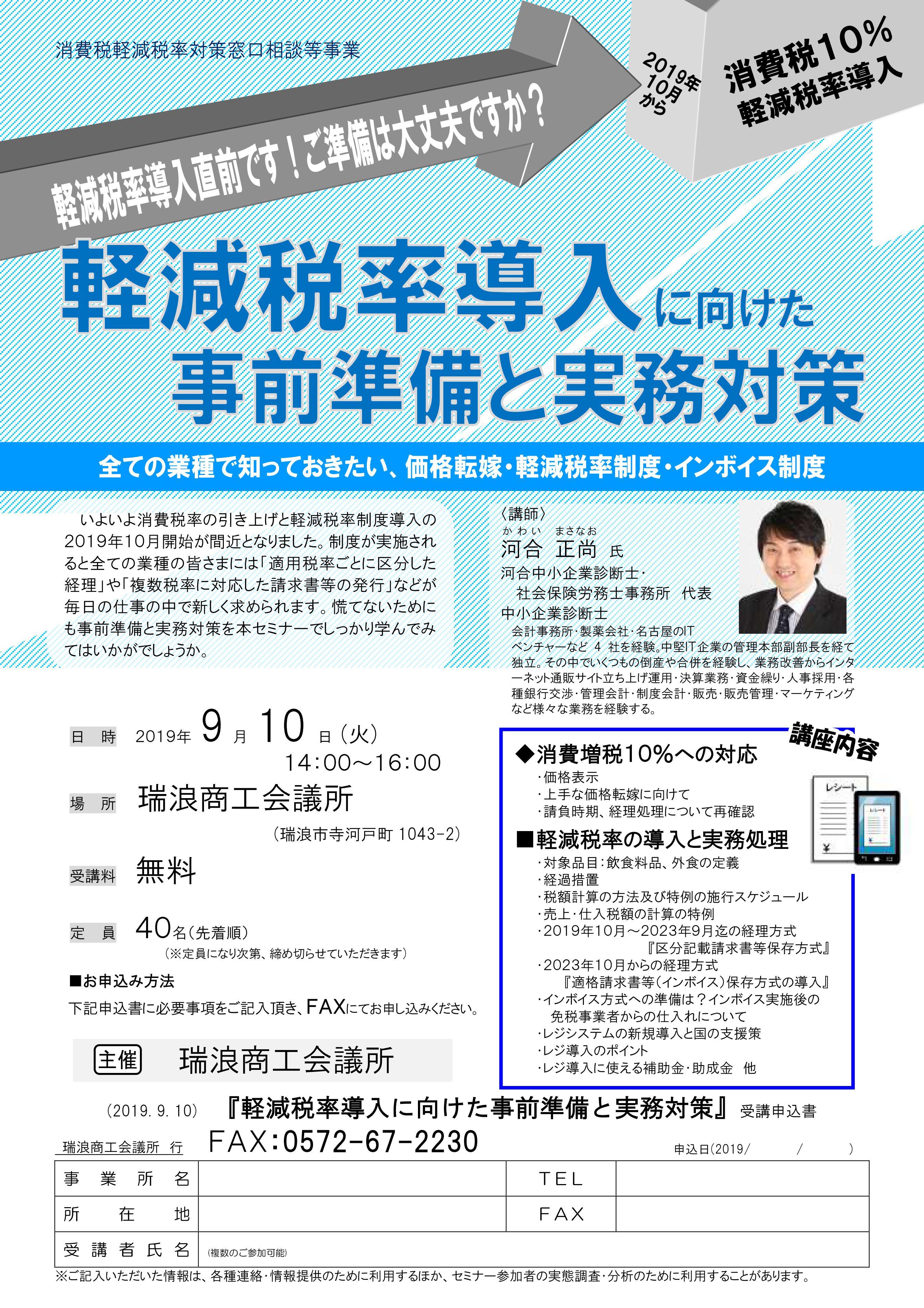 【セミナー】軽減税率導入に向けた事前準備と実務対策