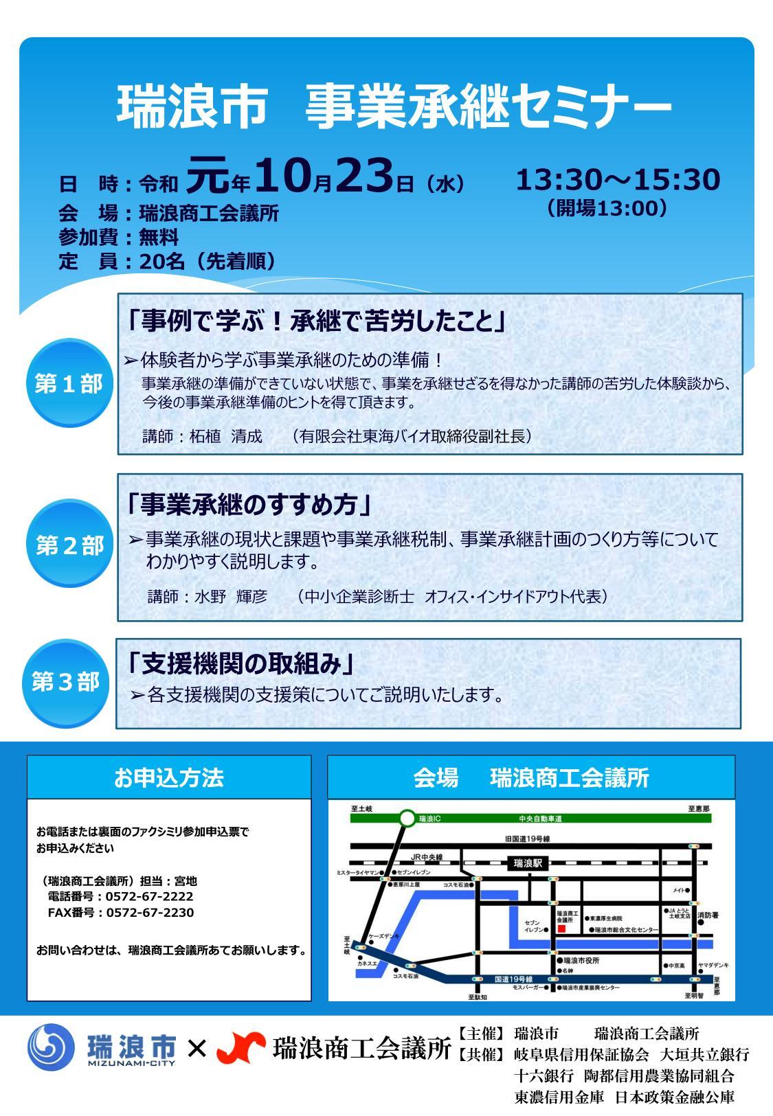 【セミナー】瑞浪市事業承継セミナー