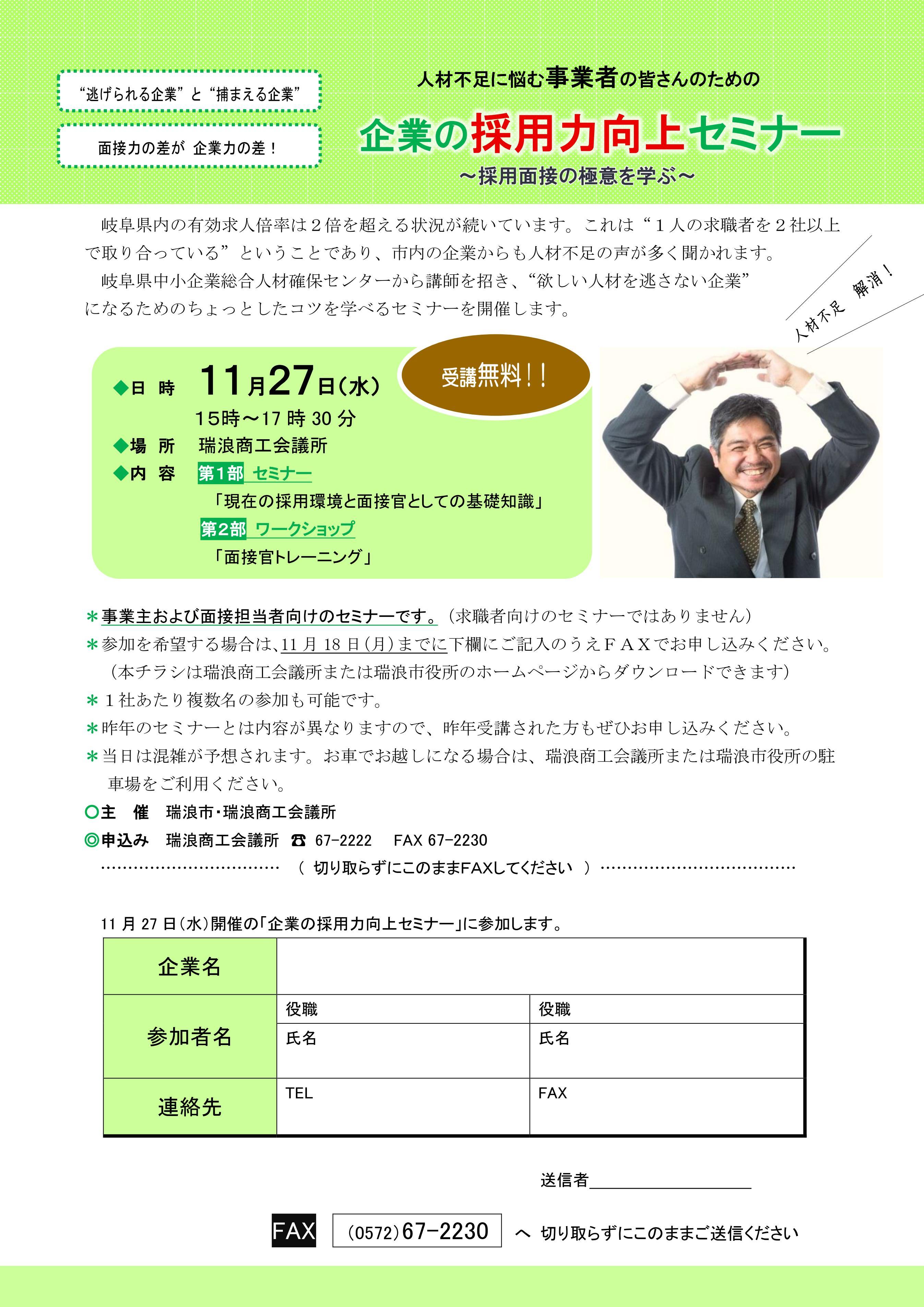 【セミナー】企業の採用力向上セミナー