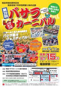 【イベント】第20回瑞浪バサラカーニバル