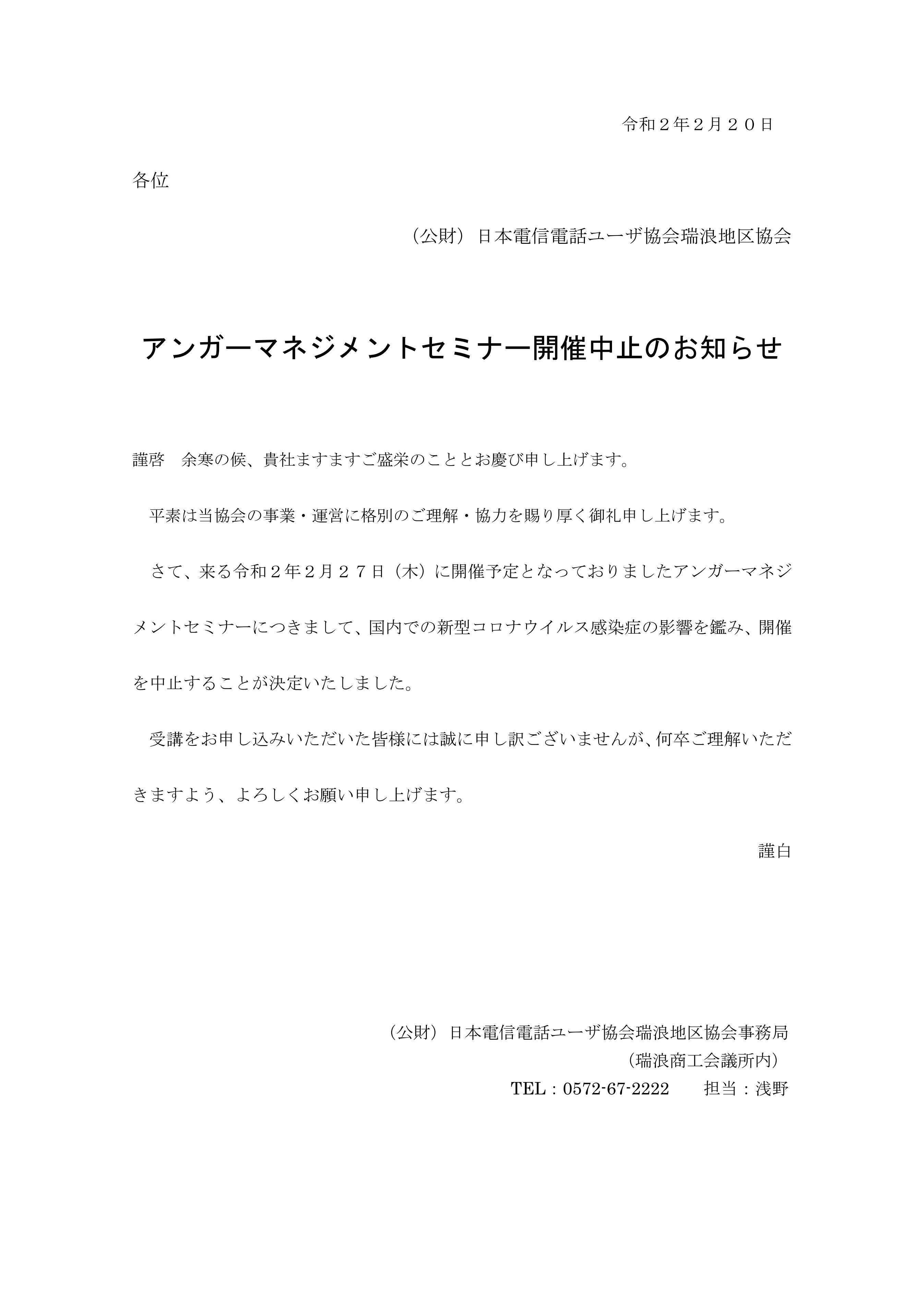 アンガーマネジメントセミナー開催中止のお知らせ